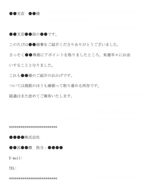 取引会社ご紹介のお礼のメール文例テンプレート