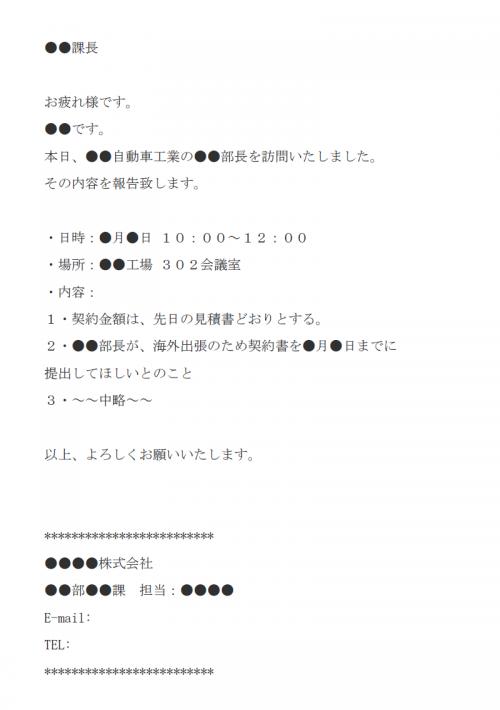 他社打ち合わせ報告のメール文例テンプレート