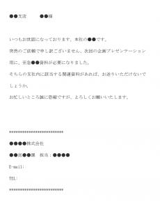資料提供のお願いのメールの文例テンプレート