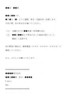 不在時の業務指示のメール文例テンプレート
