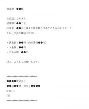 入金額不足の確認のメール文例テンプレート