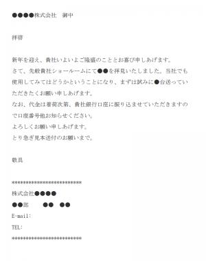 見本送付依頼メールの文例テンプレート
