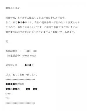 電話番号の変更通知のメールの文例テンプレート