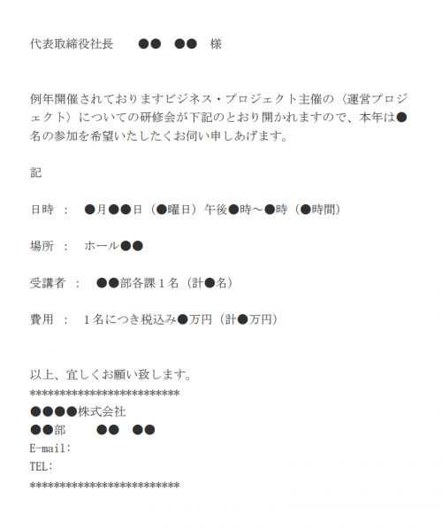 研修会への参加申請のメール文例テンプレート