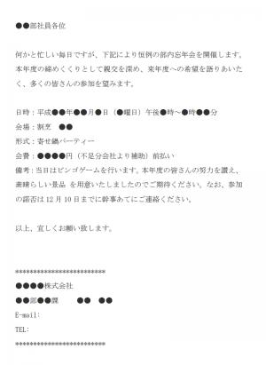 忘年会開催通知のメール文例テンプレート