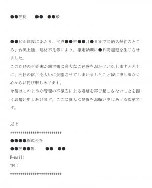 上司へ納期延期報告をする際のメール文例テンプレート