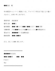 アルバイト採用申請のメール文例テンプレート