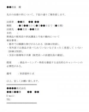 出張報告のメール文例テンプレート