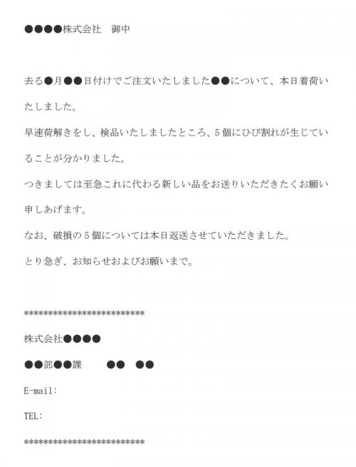 物品破損クレームのメール文例テンプレート