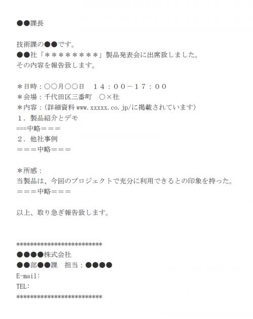 製品発表会出席の報告のメール文例テンプレート