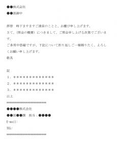 照会メールの基本様式の文例テンプレート