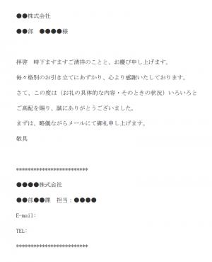 お礼メールの基本様式の文例テンプレート