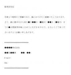休業日の通知メールの文例テンプレート
