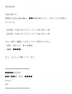 宣伝企画会議の日程変更のメール文例テンプレート