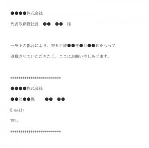退職願のメール文例テンプレート