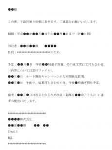 上司へ出張申請のメール文例テンプレート