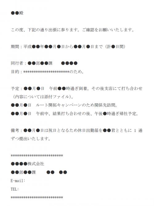 上司へ出張申請のメール文例テンプレート(Word・ワード ...