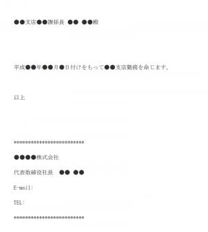 支店勤務辞令のメール文例テンプレート