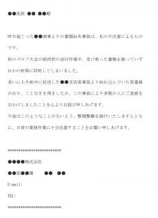 書類紛失による始末書のメール文例テンプレート