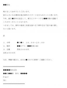 新年会のご案内メールの文例テンプレート