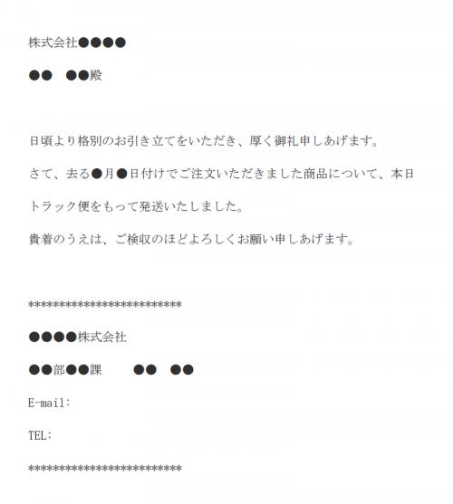 出荷の通知のメール文例テンプレート