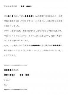 作業ミスによる始末書のメール文例テンプレート02