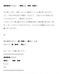 支払日変更のメール文例テンプレート