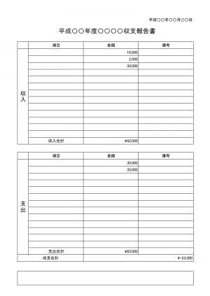 収支報告書のテンプレート02