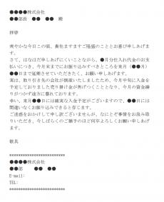 支払い延期のお願いのメールの文例テンプレート02