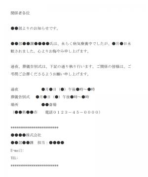 お悔みのお知らせのメール文例テンプレート