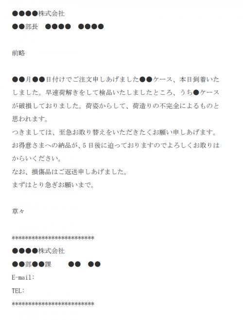 破損商品の交換依頼メールの文例テンプレート