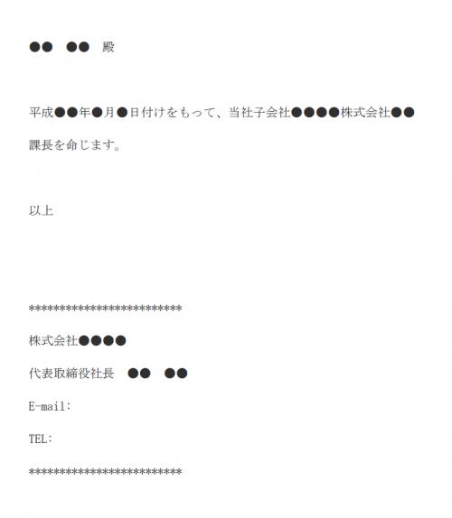 出向辞令のメール文例テンプレート