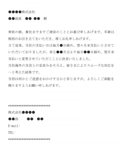 支払い日変更のお知らせメールの文例テンプレート
