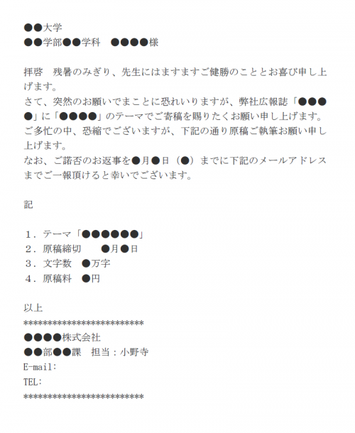 原稿の執筆依頼メールの文例テンプレート
