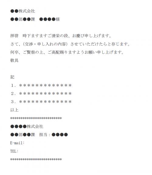 交渉メール基本様式の文例テンプレート