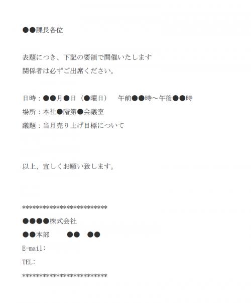 会議通知のメール文例テンプレート