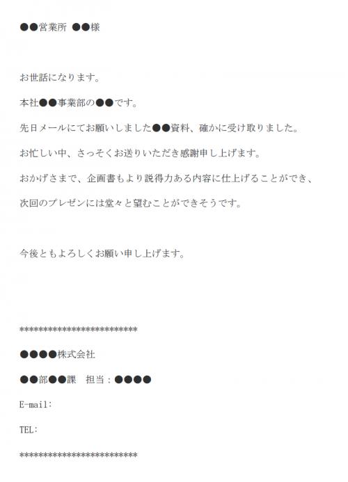 資料提供のお礼のメール文例テンプレート