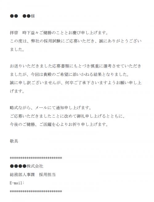 不採用通知のメールの文例テンプレート