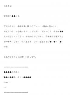 社内でアンケートをお願いする際のメール文例テンプレート