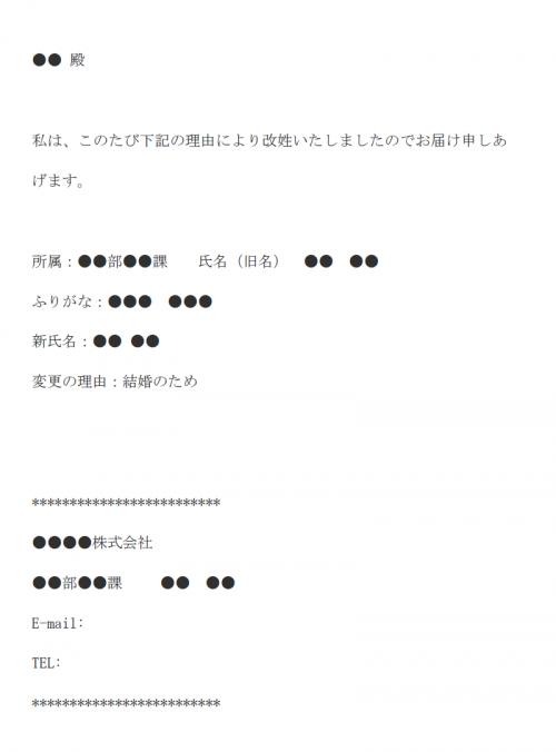 改姓届のメール文例テンプレート