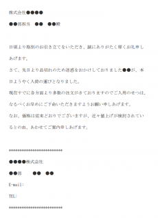 入荷の通知のメール文例テンプレート