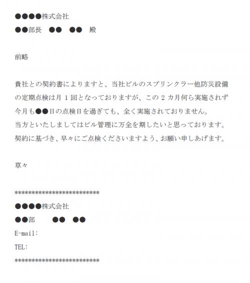 点検の依頼のメールの文例テンプレート