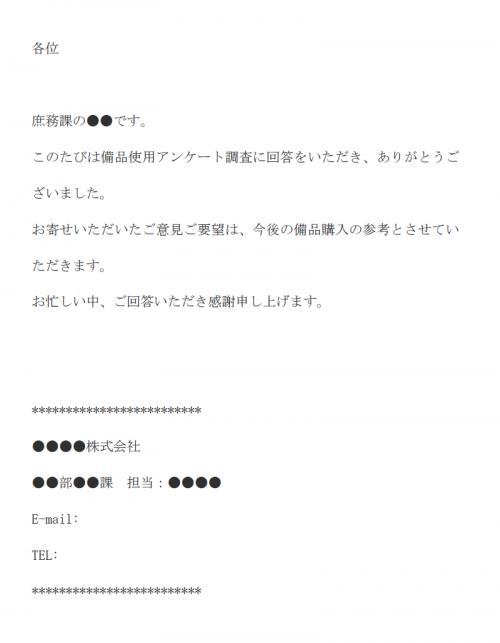 備品使用アンケート回答のお礼のメール文例テンプレート