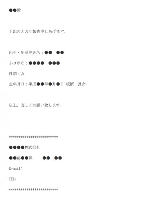 出生・出産届のメール文例テンプレート