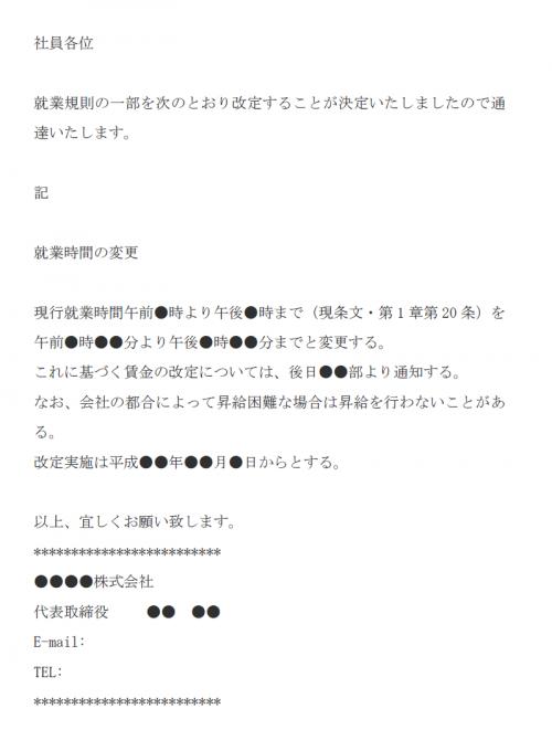 就業規則改定のお知らせのメール文例テンプレート