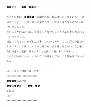 上司へ仕事のミスを報告をする際のメール文例テンプレート