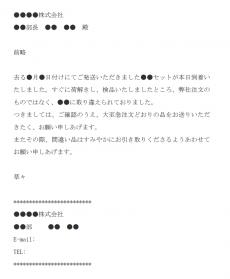 間違いによる商品交換依頼のメール文例テンプレート