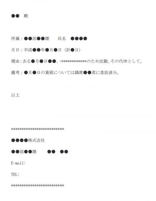 代休届のメール文例テンプレート